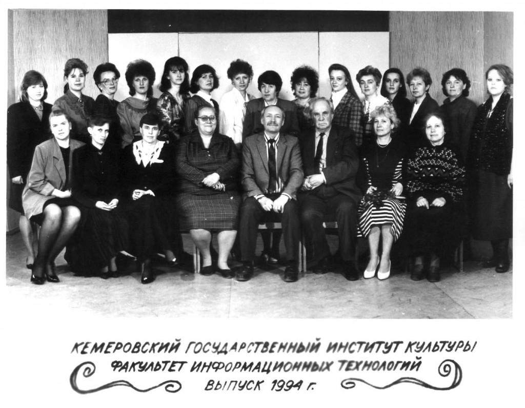 Выпускники и преподаватели факультета информационных технологий, 1994 г.