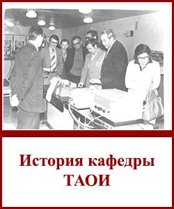 История кафедры ТАОИ