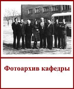 Фотоархив кафедры